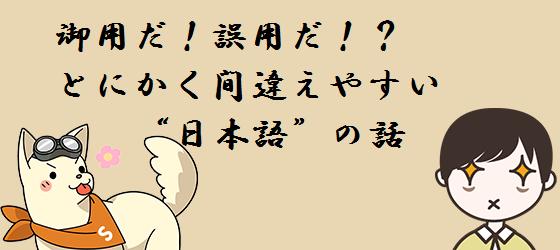 間違えやすい日本語