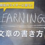 【今日から実践!】サグーワークストップライター「うめこん」さんに学ぶ!記事の作成フロー。