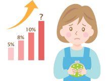 なぜ消費税を上げる?消費税に関する様々なお話