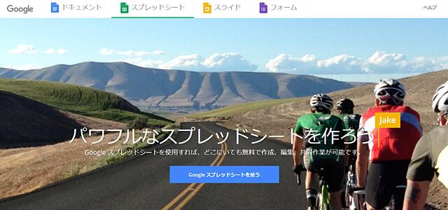 Googleドライブツール