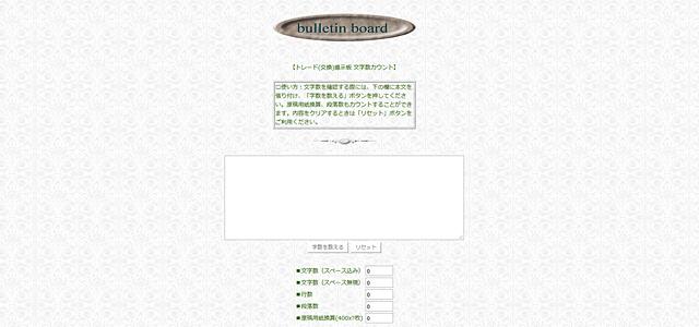 文字カウントツール