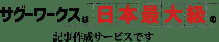サグーワークスは日本最大級のライティング特化型サービスです