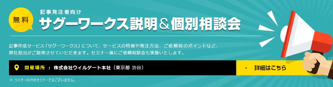 サグーワークス説明&個別相談会、開催場所は株式会社ウィルゲートで東京・渋谷です。
