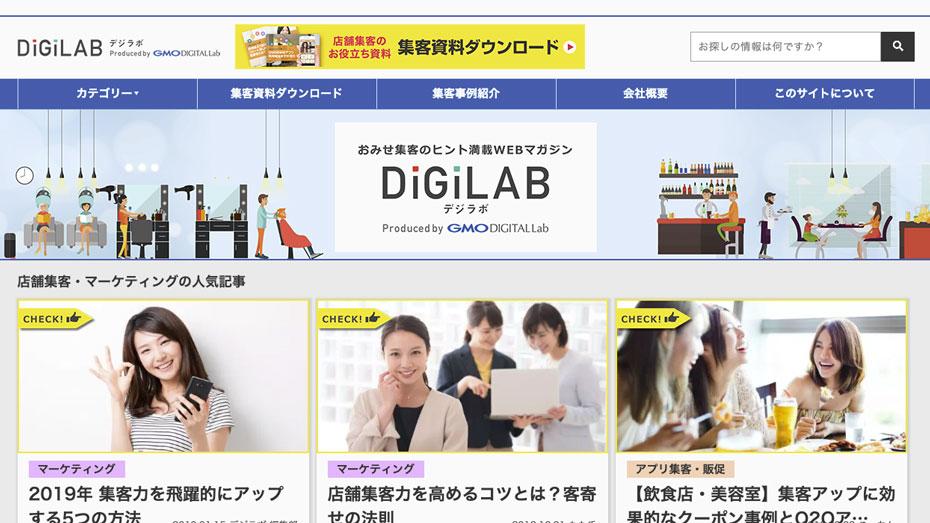 スクリーンショット:DiGiLABOのトップページ