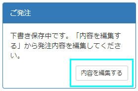 編集ボタンをクリックすると、編集確認の表示が出ます。はい、をクリックして編集へ進んでください