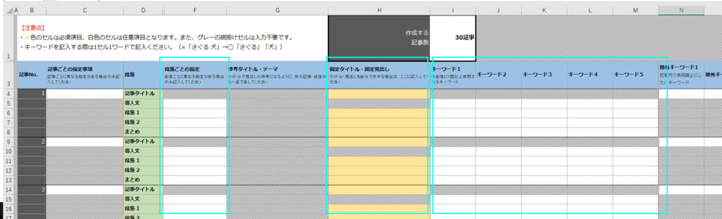 エクセルで行う設定は、記事ごとに行う指定と、段落ごとに行う指定があります。